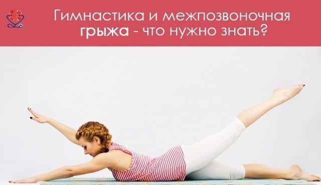 Лечебная гимнастика при межпозвоночной грыже
