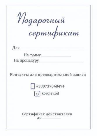 Подарочный сертификат на лечение позвоночника